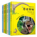 少年科普探秘系列(套装全6册)