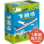 科学玩出来・互动全景立体玩具书:飞机场(超大互动场景玩具书,超1米轨道全景玩具书,开盒变身忙碌飞机场!游戏中激发创意力、提升逻辑思维,锻炼孩子动手能力!)