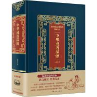中国华侨出版社 中华成语探源 中国华侨出版社