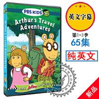英文动画片碟dvd Arthur Arthur's 亚瑟小子阿瑟 英文字幕1-3季