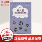 幼儿园民间体育游戏课程 赵晓卫,李丽英,袁爱玲 编著 著作