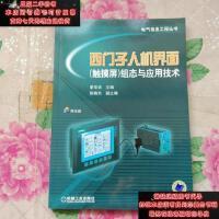 【二手旧书9成新】西门子人机界面(触摸屏)组态与应用技术9787111198963