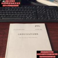 【二手旧书9成新】中华人民共和国行业标准:公路养护安全作业规程(JTG H30-2004)9787114051548