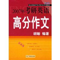 2007年考研英语高分作文――北京新航道学校考研英语培训教材