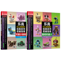 乐高CLASSIC经典系列搭建指南酷炫机器人可爱小宠物全2册 LEGO乐高书籍搭建指南积木 凯文・霍尔 人民邮电出版社