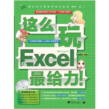 这么玩Excel最给力(1DVD)