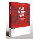 扎紧制度的笼子:中国共产党党内法规制度的重大发展研究