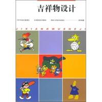 【RTZ】2003年设计新理念艺术院校系列教材:吉祥物设计 阎评 陕西人民美术出版社 9787536815940