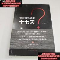 【二手旧书9成新】马航MH370失联十七天【书角磨破一点点看图】9787508651033