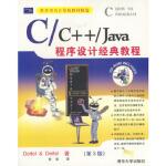 【旧书二手书9成新】C/C++/Java程序设计经典教程(含盘,第3版) (美)Harvey M.Deitel等,贺军