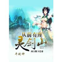从前有座灵剑山(6):斗剑神(电子书)