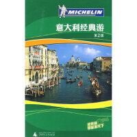【二手旧书8成新】意大利经典游 《米其林旅游指南》编辑部 9787563382873 广西师范大学出版社