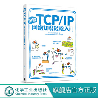 �D解TCP IP�W�j知�R�p松入�T 日本Ank�件技�g公司 著 �鬏�控制�f�h互��W�f�h零基�A�W��W�j的入�T�� �D文并茂 �p