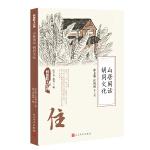 同题散文经典:山居闲话 胡同文化