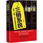 三销系统:促销、倍销、狂销方案策划及实施