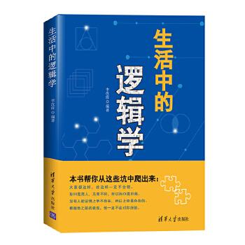 生活中的逻辑学 本书为你开启理智大门,让你明辨是非,打破常见谬误,从一些坑中爬出来!