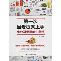 【RT4】次当老板就上手:小公司老板的生意经 曹荣著 中华工商联合出版社 9787515806549