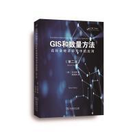 GIS和数量方法在社会经济研究中的应用(第二版)