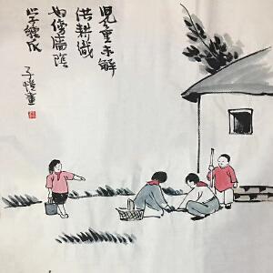 已故中国近现代画家,美术教育家,漫画家,作家,书法家(儿童未解供耕织)55