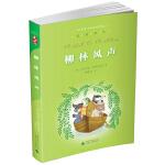 亲近母语经典童书阅读指导版柳林风声