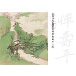 中国历代名家册页精选・恽寿平.3