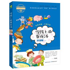 """阳光少年派:雪线上的蛋花汤(名家名篇新作精选 用美好的儿童文学""""喂养""""孩子的心灵)"""