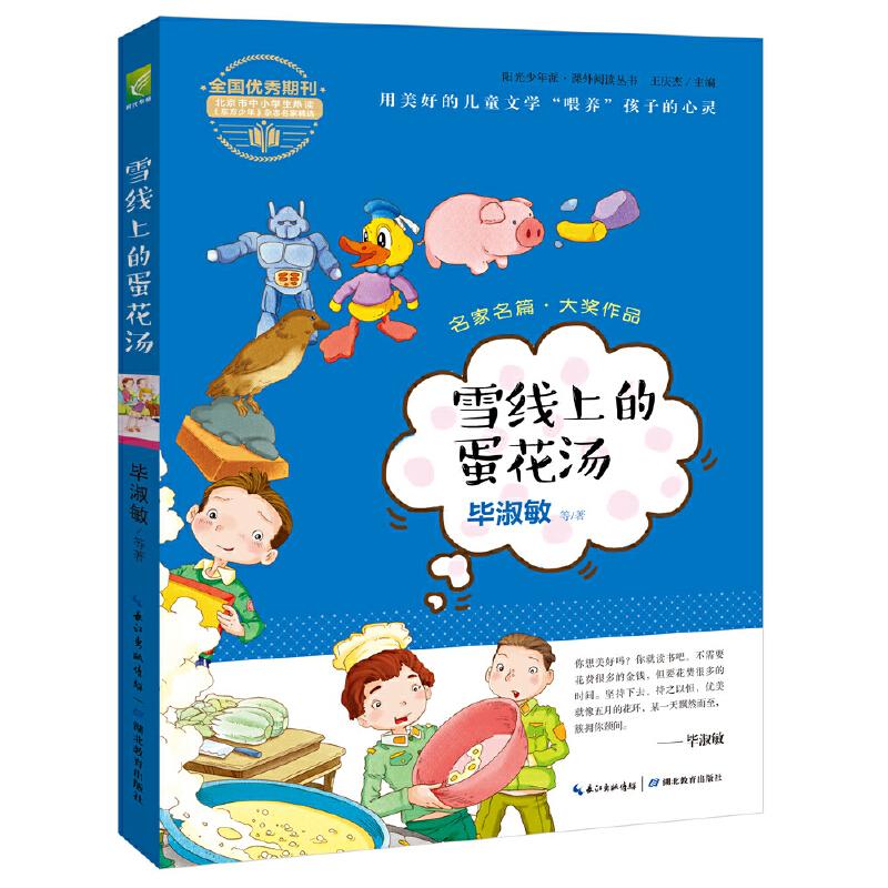 """阳光少年派:雪线上的蛋花汤(名家名篇新作精选 用美好的儿童文学""""喂养""""孩子的心灵)<a href="""