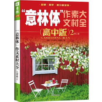 意林体作文素材大全(高中版2)(2019年全新升级版)