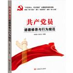 共产党员道德修养与行为规范(不忘初心,牢记使命主题教育制定干部读本)