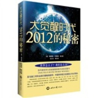 【旧书二手书九成新】《大觉醒时代:2012的秘密》 格雷格布雷登,等;伍义生,等【9.16】