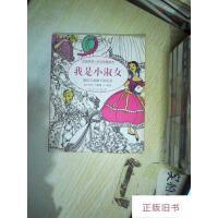 【二手旧书8成新】女孩的第一本创意填色书:我是小淑女