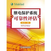 继电保护系统可靠性评估