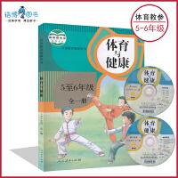 5至6年级全一册体育与健康教参人教版 小学教材教师用书 5-6年级 带光盘 人民教育出版 全新正版现货彩色 2020适用