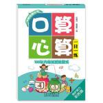 口算心算一日一练100以内的加减法竖式 佗晓丹,姜丽荣 北京少年儿童出版社