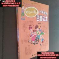 【二手旧书9成新】淘气包马小跳系列升级版:小英雄和芭蕾公主9787544817912
