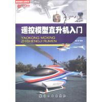【二手旧书9成新】遥控模型直升机入门9787516510360戴琛航空工业出版社