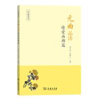 元曲品读・情爱画廊篇(品读书系)杨合鸣 童勉之 主编 商务印书馆