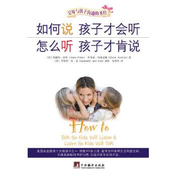 如何说孩子才会听 怎么听孩子才肯说(软精装)——父母与孩子沟通的圣经