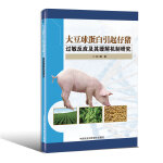 大豆球蛋白引起仔猪过敏反应及其缓解机制研究