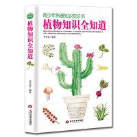 青少年科普知识枕边书―植物知识全知道