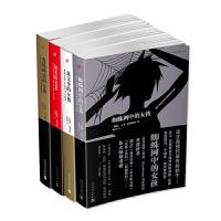 千禧年四部曲(套装共4册)