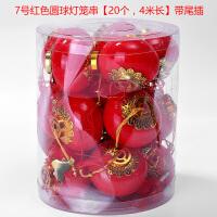 大红灯笼串结婚发光LED小灯笼挂饰新年春节喜庆场景布置连串灯笼 7号(20个一串) 长4米