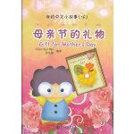 我的中文小故事16 母亲节的礼物