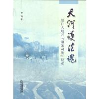 """天河护法魂:怒江大峡谷""""阳光司法""""纪实"""