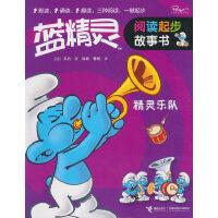 蓝精灵阅读起步故事书・精灵乐队