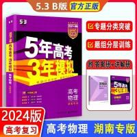 曲一线2022版 53B版 高考物理 湖南专用 五年高考三年模拟b版 5年高考3年模拟高中物理复习资料高二高三一轮二轮总