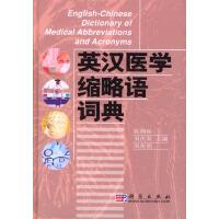 英汉医学缩略语词典(精装)