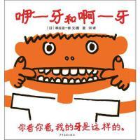 幼幼成长图画书咿――牙和啊――牙 [日]柳生弦一郎 文/图 夏河 少年儿童出版社