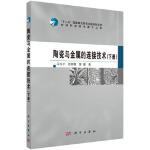 陶瓷与金属的连接技术(下册) 冯吉才,张丽霞,曹健 科学出版社