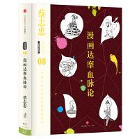 蔡志忠漫画古籍典藏系列:漫画达摩血脉论
